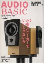 AUDIO BASIC VOL.26 2003 SPRING