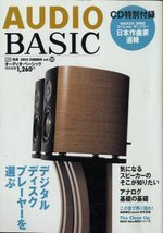 AUDIO BASIC VOL.35 2005 SUMMER