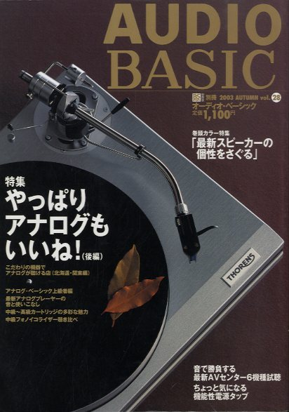 AUDIO BASIC VOL.28 2003 AUTUMN  画像