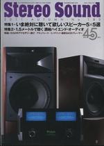 STEREO SOUND NO.180 2011 AUTUMN