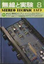 MJ-無線と実験- 1979年08月号