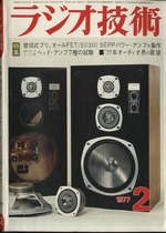 ラジオ技術 1977年02月号