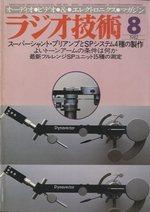 ラジオ技術 1982年08月号