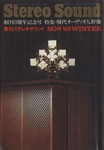 STEREO SOUND NO.009 1969 WINTER