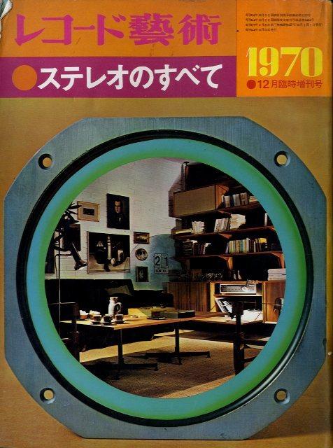 ステレオのすべて 1970年12月臨時増刊号  画像