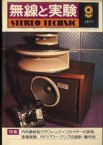 MJ-無線と実験- 1977年09月号