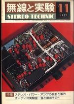MJ-無線と実験- 1977年11月号