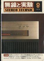 MJ-無線と実験- 1978年09月号
