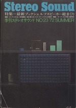 STEREO SOUND NO.023 1972 SUMMER