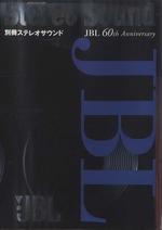 JBL/別冊ステレオサウンド・JBL 60th Anniversary