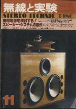 MJ-無線と実験- 1980年11月号