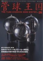 管球王国vol.39