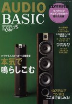 AUDIO BASIC VOL.44 2007 AUTUMN
