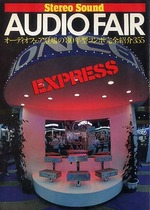 AUDIO FAIR EXPRESS/ステレオサウンド別冊