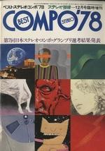 ベスト・ステレオ・コンポ'78/ステレオ芸術12月号臨時増刊