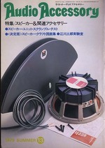 AUDIO ACCESSORY NO.013 1979 SUMMER