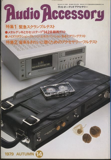 AUDIO ACCESSORY NO.014 1979 AUTUMN  画像