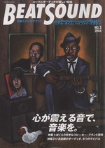 BEAT SOUND NO.3 2004