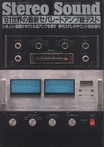 '81世界のセパレートアンプ総テスト