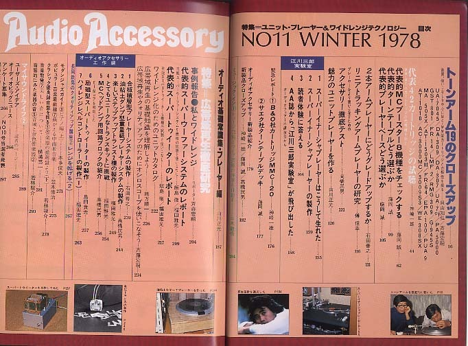 AUDIO ACCESSORY NO.011 1979 WINTER  画像