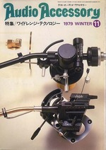 AUDIO ACCESSORY NO.011 1979 WINTER