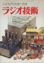 ラジオ技術 2001年05月号
