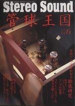 管球王国vol.06