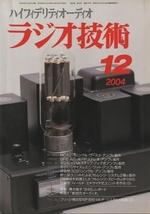 ラジオ技術 2004年12月号