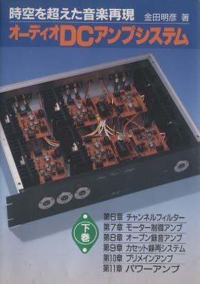 時空を超えた音楽表現/オーディオDCアンプシステム(下巻)  画像