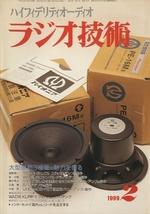 ラジオ技術 1999年02月号