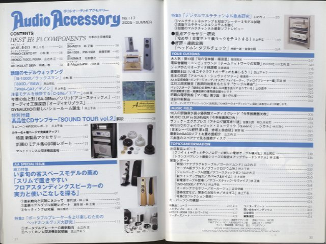 AUDIO ACCESSORY NO.117 2004 WINTER  画像