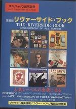 リヴァーサイド・ブック/ジャズ批評別冊