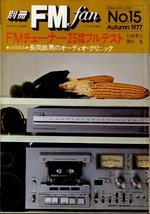FM fan/NO.15 1977 AUTUMN