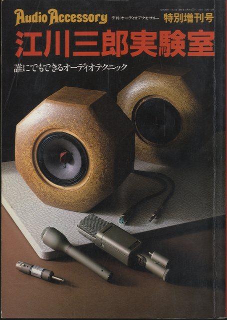 江川三郎実験室/オーディオアクセサリー特別増刊  画像