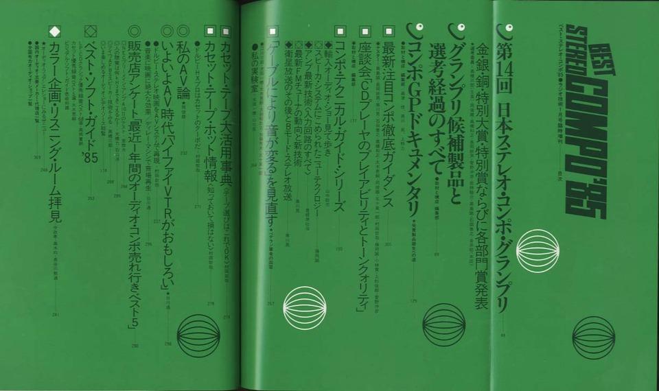 BEST STEREO COMPO'85/ラジオ技術1月号臨時増刊  画像