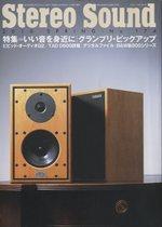 STEREO SOUND NO.174 2010 SPRING