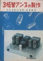 3極管アンプの製作〜2A3から6R−A8まで