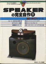 SPEAKER の完全自作 4/月刊オーディオ別冊