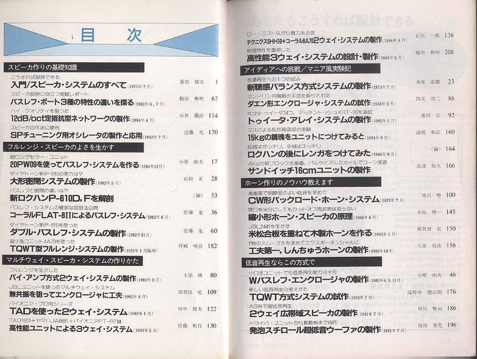 スピーカ・システム製作集/ラジオ技術3月号別冊  画像