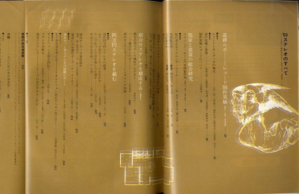 ステレオのすべて 1969年12月臨時増刊号  画像