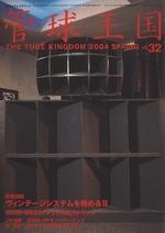 管球王国vol.32