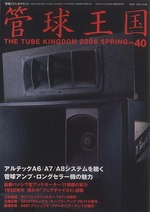 管球王国vol.40
