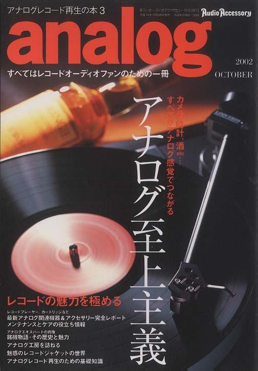 アナログレコード再生の本 3 /ANALOG 2002 OCTOBER  画像