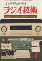 ラジオ技術 1999年01月号