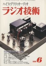 ラジオ技術 1999年06月号