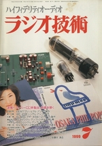 ラジオ技術 1999年07月号