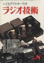 ラジオ技術 1999年08月号