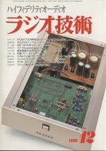 ラジオ技術 1999年12月号