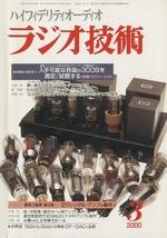 ラジオ技術 2000年03月号