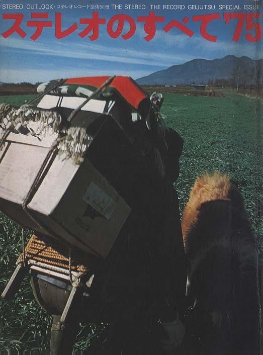 ステレオのすべて'75/レコード芸術・ステレオ別冊  画像